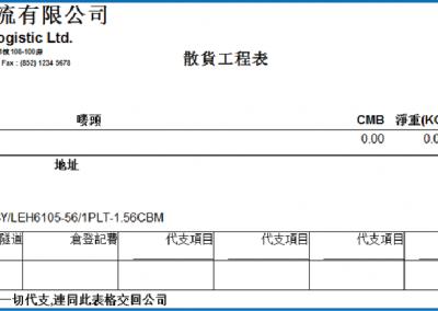 Cargo Order List
